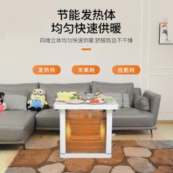 阿斯迪电暖炉电暖方桌家用取暖炉电取暖器烤火炉多功能环保节能省电 KM800