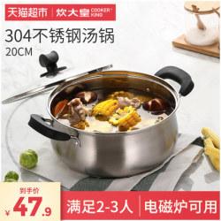 炊大皇304不锈钢汤锅奶锅煮面锅20CM电磁炉明火通用