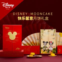 迪士尼快乐馨意月饼礼盒480g(八粒装)