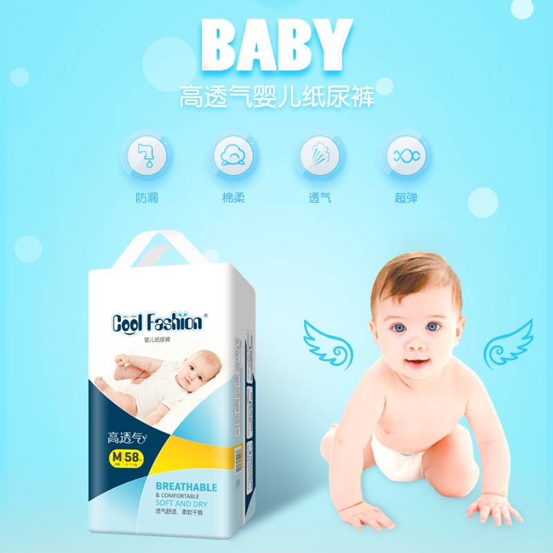 【6包起批】 【批发】立体梳棉环腰婴儿纸尿裤-