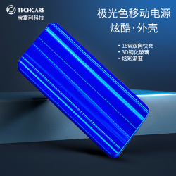 TECHCARE 极光色双向快充移动电源 TEP180A