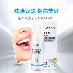 磨兔MOTU 炫白潔牙慕斯泡沫牙膏清新口氣潔白牙齒 口腔牙齦護理去口臭 MOTU-530