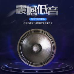 JQ 18寸低音喇叭 JNW18106
