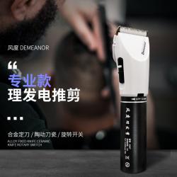 风度Demeanor理发器电推剪头发充电式推子成人专业剃发电动剃头刀工具专业K60T
