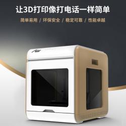 Aster阿斯特 云智能3D打印机 (单用户版/多用户版)
