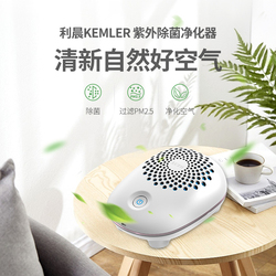 利晨KEMLRE紫外除菌净化器小型迷你便携式桌面车载家居办公室