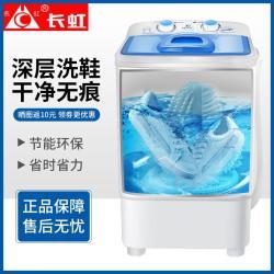 长虹洗鞋机小型家用洗鞋神器智能懒人洗鞋器宿舍刷鞋机器非全自动