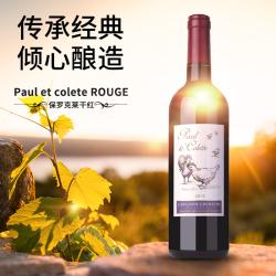 法国保罗克莱干红2016Paul et colete Rouge 750ML