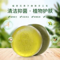 植愿无患子植物嫩肤手工皂(80g*2块)