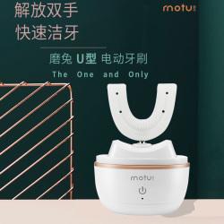 磨兔MOTU 全自动电动牙刷U型全包围智能声波震动懒人刷牙器