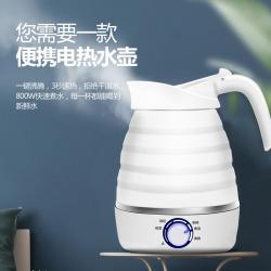 阿斯迪 可折疊式電熱水壺旅行宿舍小型迷你家用便攜式自動斷電燒水壺
