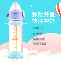YMB 240ml蓝色婴儿奶瓶宽口径新生儿宝宝防胀气耐摔单手冲奶款奶瓶