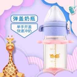 YMB 160ml粉色婴儿奶瓶宽口径新生儿宝宝防胀气耐摔单手冲奶款奶瓶
