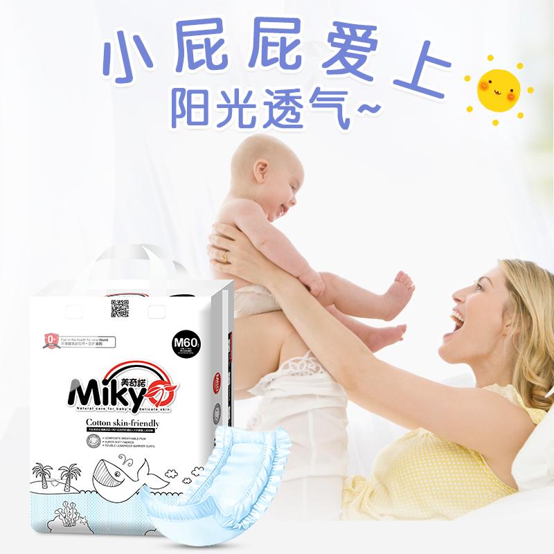美奇诺 天丝薄纸尿裤 (大包)-