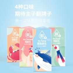 喵彩 湿粮包系列四种口味 15*6猫用营养品零食美毛幼猫成猫