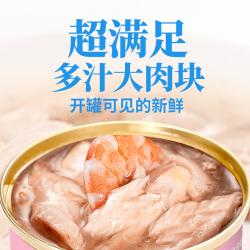 喵彩 金枪鱼七日罐头组合装  7种不同口味超大肉块全猫通用零食保护视力美毛
