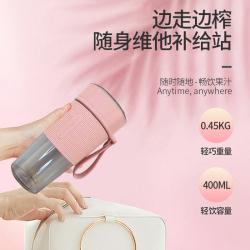 便携充电式榨汁机小型家用榨汁杯电动果汁机迷你料理水果汁杯-MBL-A1808