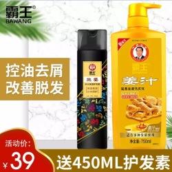 霸王控油姜汁去屑止痒正品生姜洗发水防脱滋养增洗发露送护发素