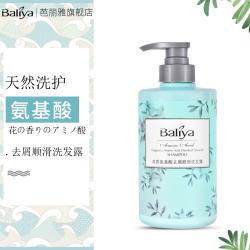 Baliya芭丽雅花香氨基酸去屑顺滑洗发露持久留香蓬松女神洗发水