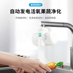 特锶源 氧得宝制水 WF201501 去农药残留自动发电活氧果蔬净化