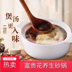 一器和诚  富贵花系列砂锅