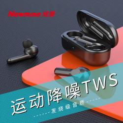 纽曼Newmine 智能无线蓝牙耳机 SL265 双耳通话
