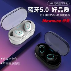 紐曼Newmine 無線藍牙耳機 L18 雙耳通話自動開關機藍牙5.0