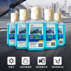 车颜宝 高效防雾剂100g 超浓缩雨刷精60g
