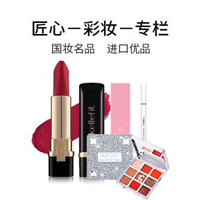 新版PC美妆彩妆专栏