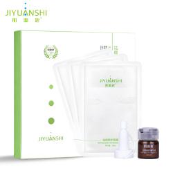 肌源匙(JIYUANSHI)祛痘修护套装 祛痘去痘印温和修护面膜3片修护液3ml水油平衡控油抗痘清洁