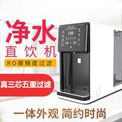 英格丹頓 家用直飲自來水過濾器反滲透智能凈水機 RO反滲透凈水直飲機