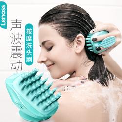 Lenoss 声波按摩洗头刷深层清洁头皮改善脱发护理梳子懒人洗发