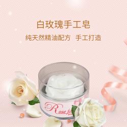 精油美白保湿白玫瑰手工皂48g 洁面沐浴卸妆三合一