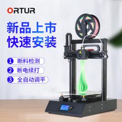 ORTUR/昂图 桌面级FDM 3D三维打印机(V1升级版)家用动漫手办高精度断电续打模型ORTUR4 V2