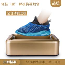 正之昇 全自動鞋套機 噴漆土豪金 含100只鞋套 02款