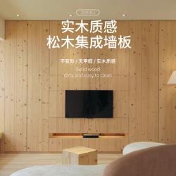 柏斯图 松木集成墙板 JZ-003(以尺寸/㎡方式销售)