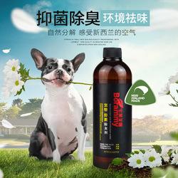 宠物消毒液500ml狗狗抑菌除臭剂去味消毒水清洁用品