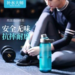 补水大师 运动水壶便携居家休闲水杯男夏季学生健身大容量杯子女功能运动水杯