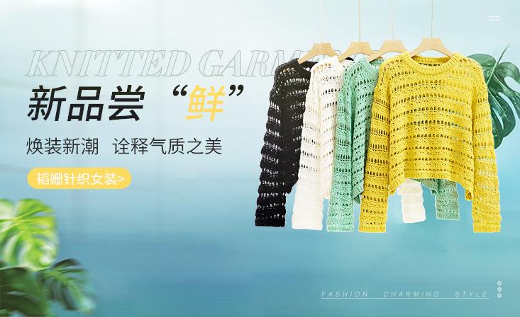 近几年,进入中国市场的年轻女装服饰品牌迅速增多,面对广阔的消费市场和快速变化的流行趋势,众多品牌争奇斗艳,各有特色和卖点,今天,我们且看韬姗针织女装如何用品质实力占据消费者的心。