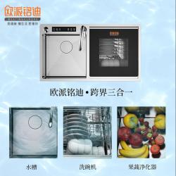 MB01/02  双槽洗碗机水槽洗碗机全自动一体嵌入式智能水槽双槽洗菜盆
