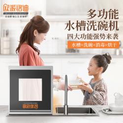 全自动水槽洗碗机一体家用智能嵌入式洗菜果蔬水池四合一功能水槽洗碗机MB0310