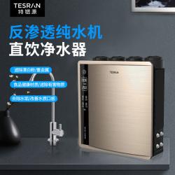 特锶源 RO纯水机反渗透直饮净水器TSY-809滤除漂白粉水垢改善口感