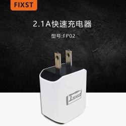 FIXST FP02 单USB 2.1A快速充电器美规插头私模设计