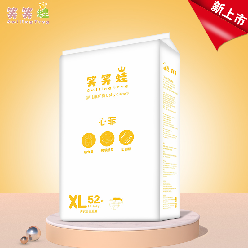 心菲纸尿裤 NB/S/M/L/XL(2包装)-
