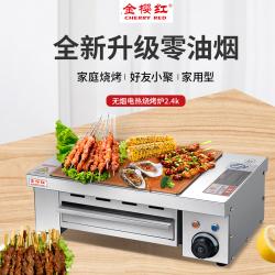 金樱红 全新升级家用型无烟电热烧烤炉2.4K零油烟家庭聚餐即开即烤