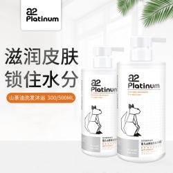 a2 PLATINUM 山茶油洗发沐浴