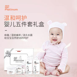 a2 PLATINUM 兒童護膚禮盒