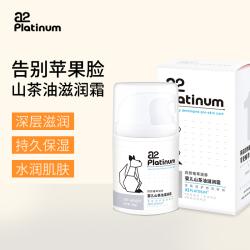 a2 PLATINUM 山茶油滋潤霜