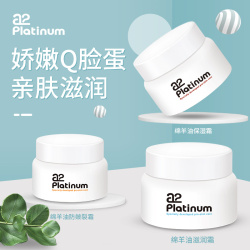 a2 PLATINUM 綿羊油兒童護膚品