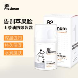 a2 PLATINUM 山茶油防皴裂霜